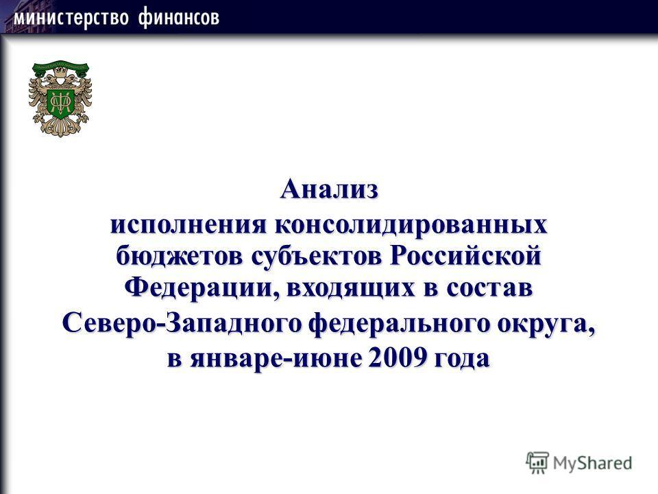 Анализ исполнения консолидированных бюджетов субъектов Российской Федерации, входящих в состав Северо-Западного федерального округа, в январе-июне 2009 года