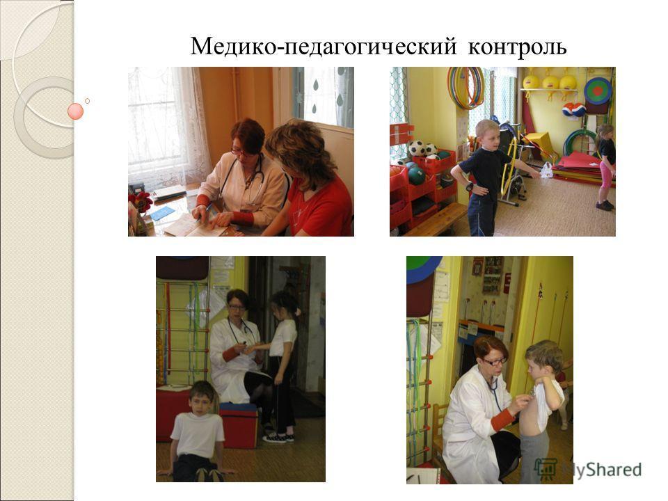 Медико-педагогический контроль