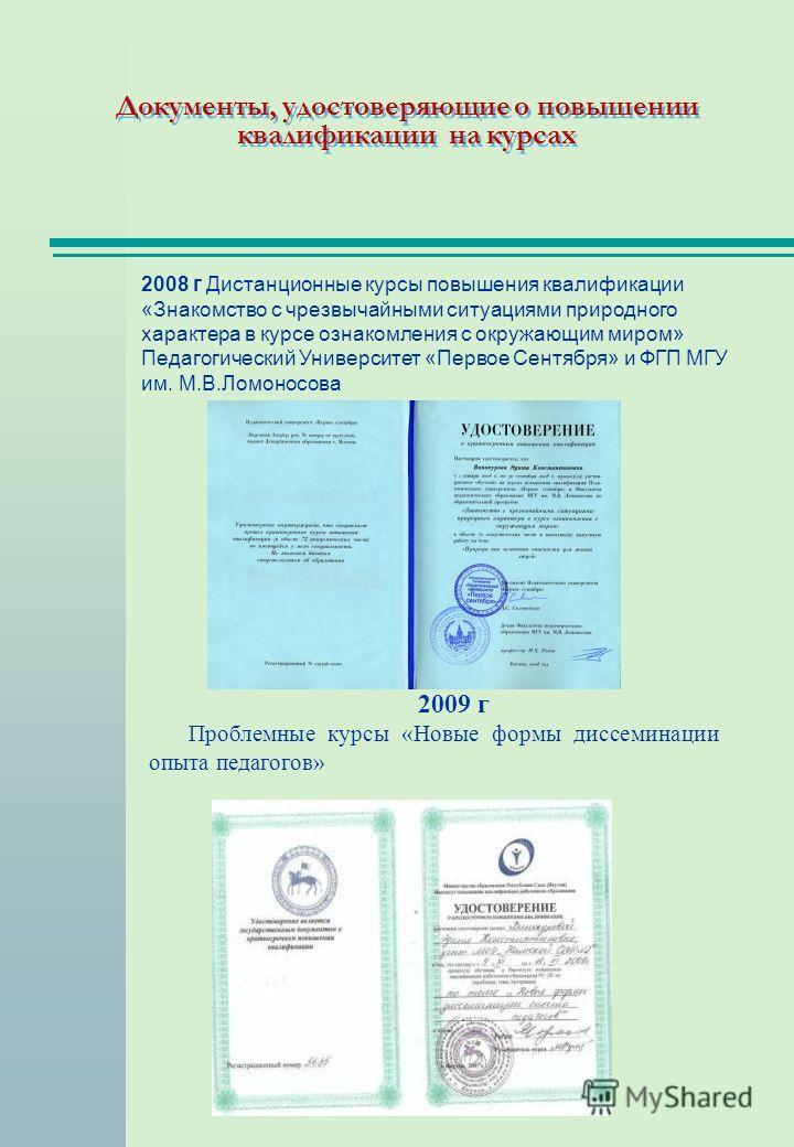 Документы, удостоверяющие о повышении квалификации за последние пять лет 2007 г Улусный семинар «Развитие интеллектуальных и творческих способностей учащихся на уроках развивающего обучения Эльконина- Давыдова» 2009 г Республиканский семинар «Реализа
