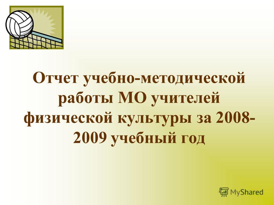 Отчет учебно-методической работы МО учителей физической культуры за 2008- 2009 учебный год