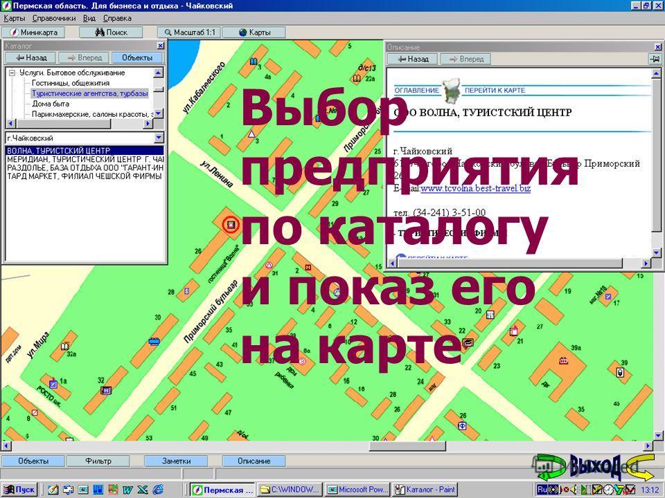 Выбор предприятия по каталогу и показ его на карте