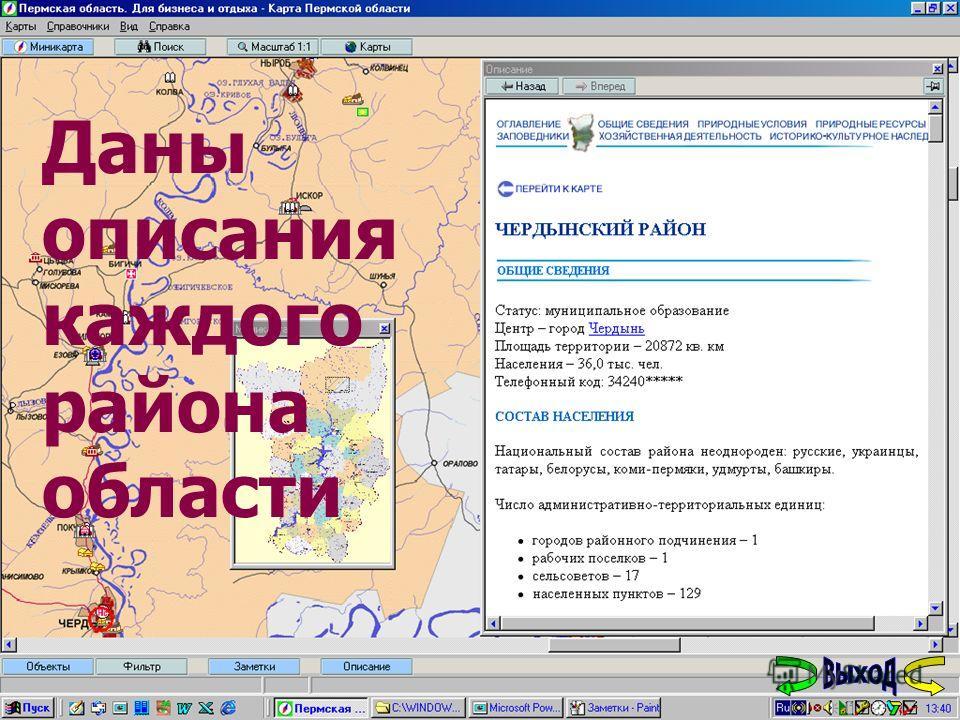 Даны описания каждого района области