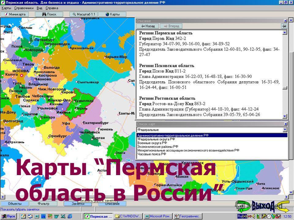 Карты Пермская область в России
