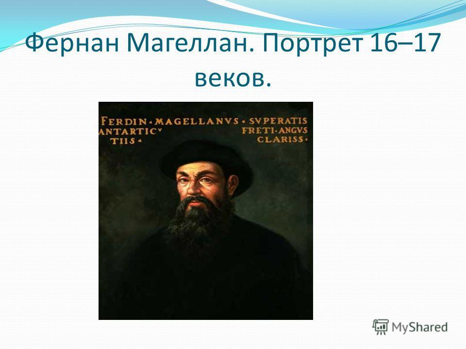 Фернан Магеллан. МАГЕЛЛАН, ФЕРНАН ( 1480–1521), португальский мореплаватель. Родился в селении Саброза в Португалии. Выходец из небогатой провинциальной дворянской семьи, служил пажом при королевском дворе. В 1505 отправился в Восточную Африку и в те