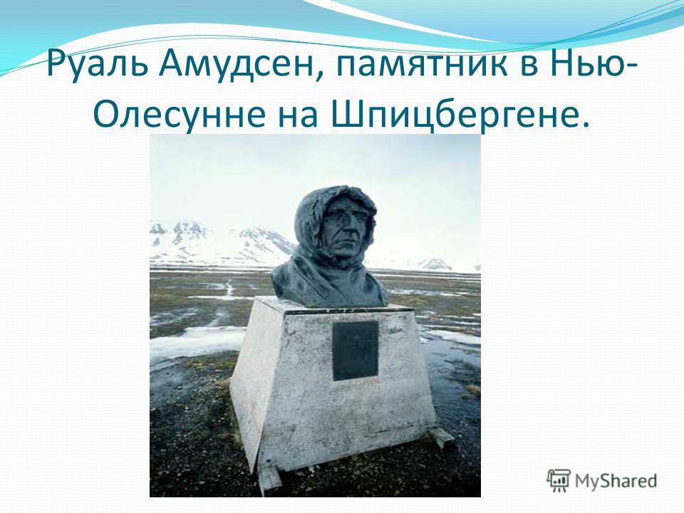 Руаль Амундсен. АМУНДСЕН, РУАЛЬ (1872–1928), норвежский полярный исследователь. Родился в Борге близ Осло 16 июля 1872. Поступил на медицинский факультет университета Кристиании (ныне Осло), но вскоре оставил учебу. В 1897–1899 был первым помощником