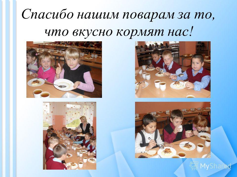 Спасибо нашим поварам за то, что вкусно кормят нас!
