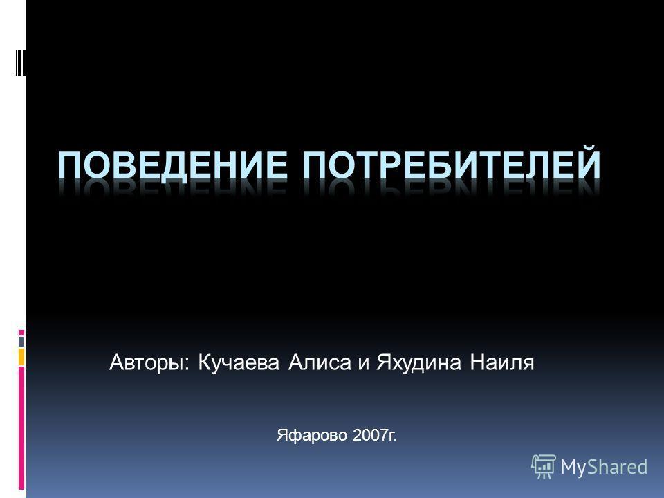 Авторы: Кучаева Алиса и Яхудина Наиля Яфарово 2007г.