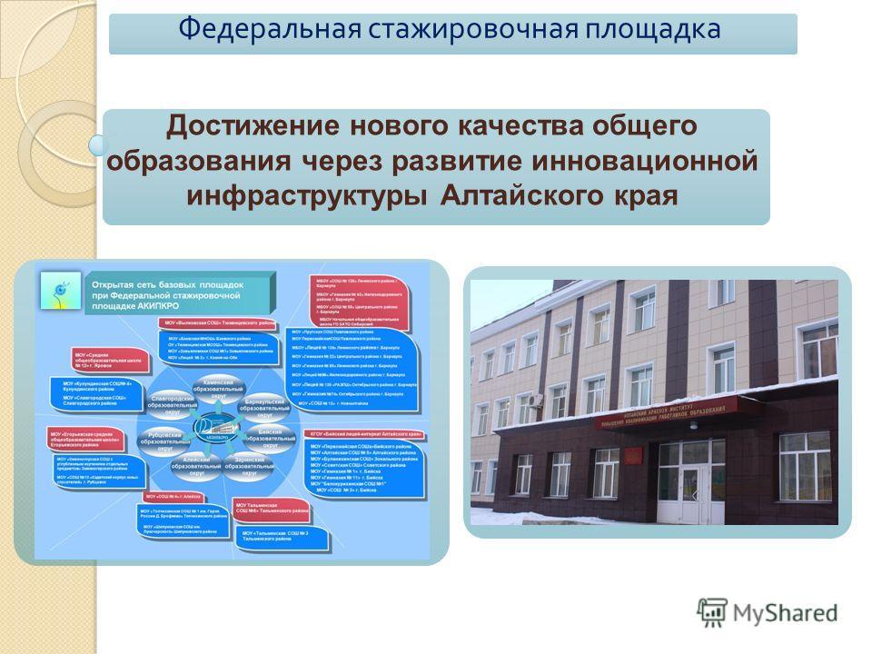 Федеральная стажировочная площадка Достижение нового качества общего образования через развитие инновационной инфраструктуры Алтайского края