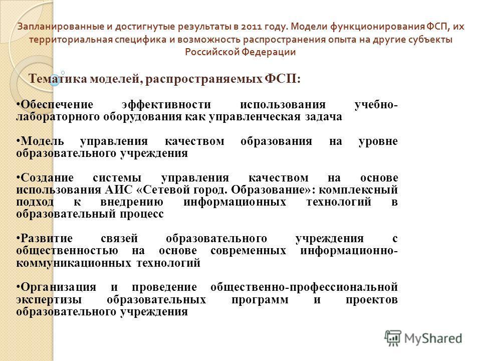 Запланированные и достигнутые результаты в 2011 году. Модели функционирования ФСП, их территориальная специфика и возможность распространения опыта на другие субъекты Российской Федерации Тематика моделей, распространяемых ФСП: Обеспечение эффективно