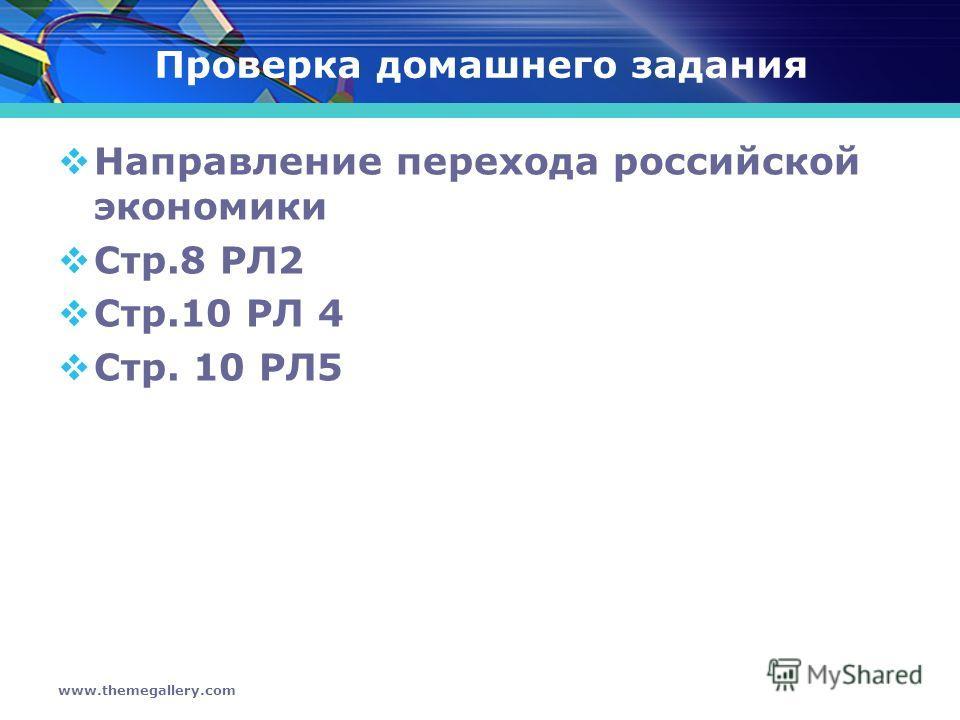 www.themegallery.com Проверка домашнего задания Направление перехода российской экономики Стр.8 РЛ2 Стр.10 РЛ 4 Стр. 10 РЛ5
