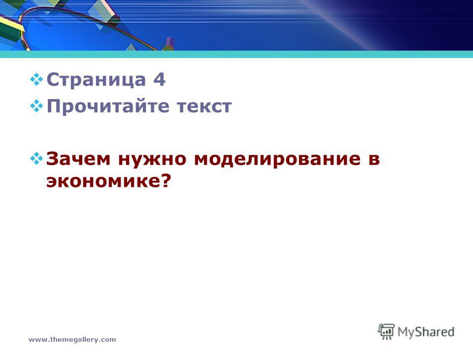 www.themegallery.com Страница 4 Прочитайте текст Зачем нужно моделирование в экономике?