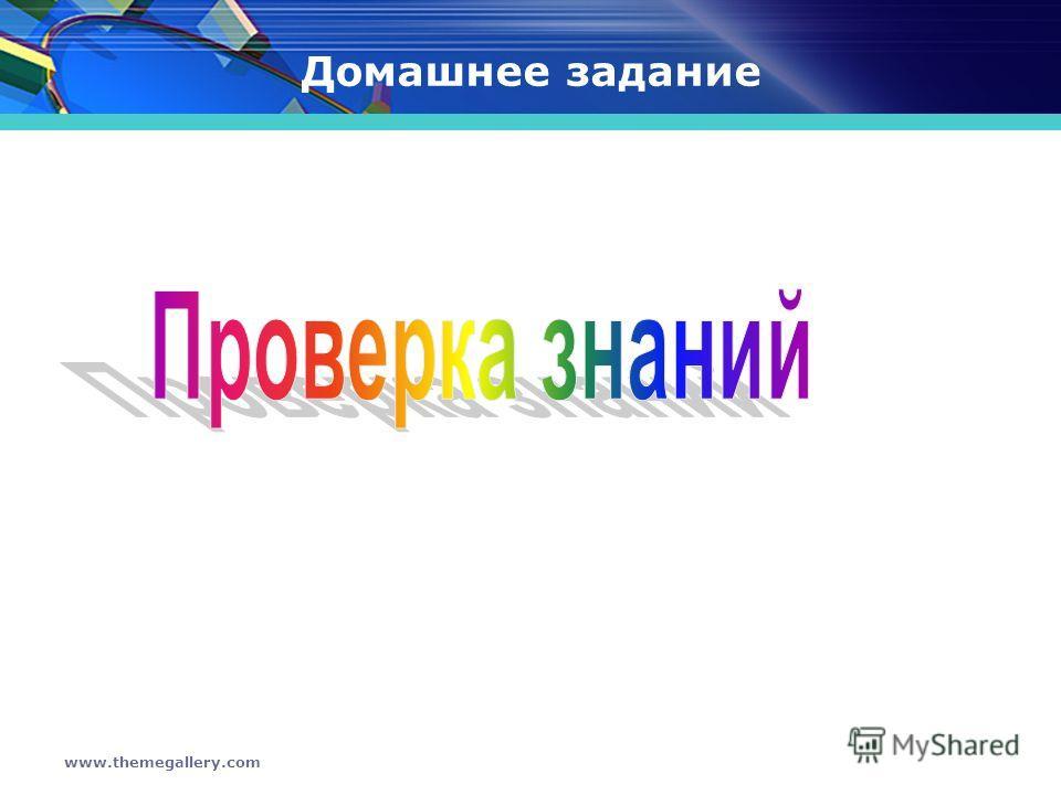 www.themegallery.com Домашнее задание