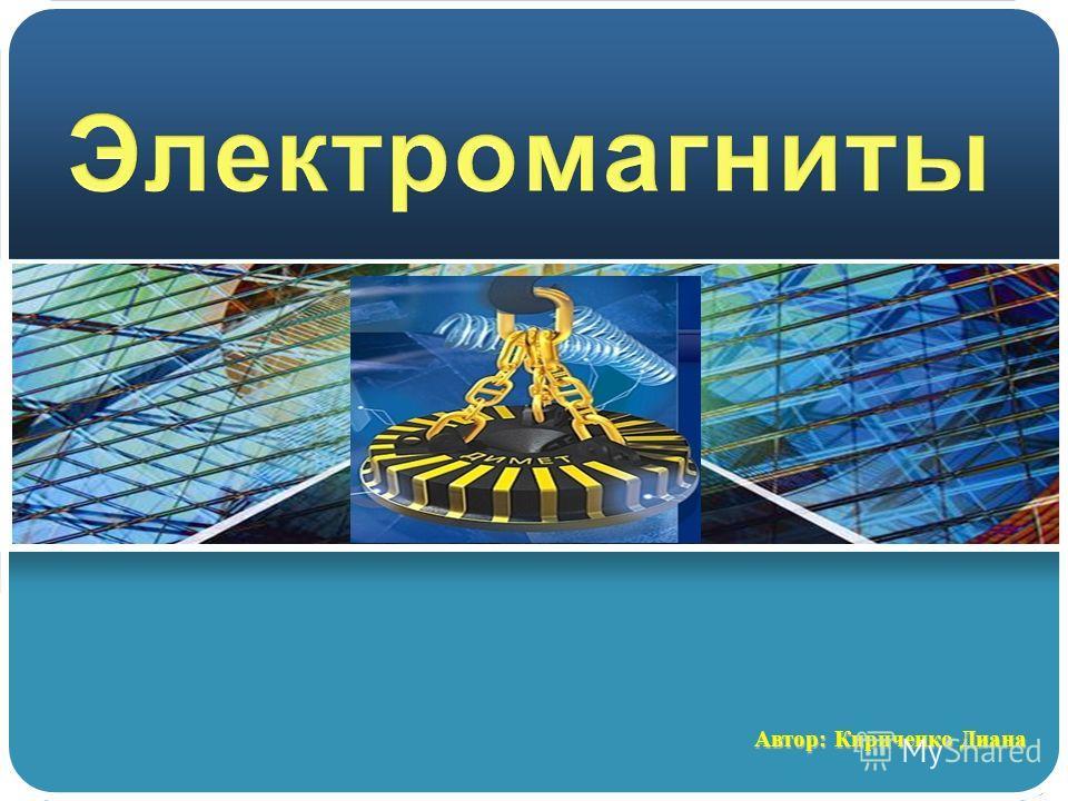 Автор: Кириченко Диана
