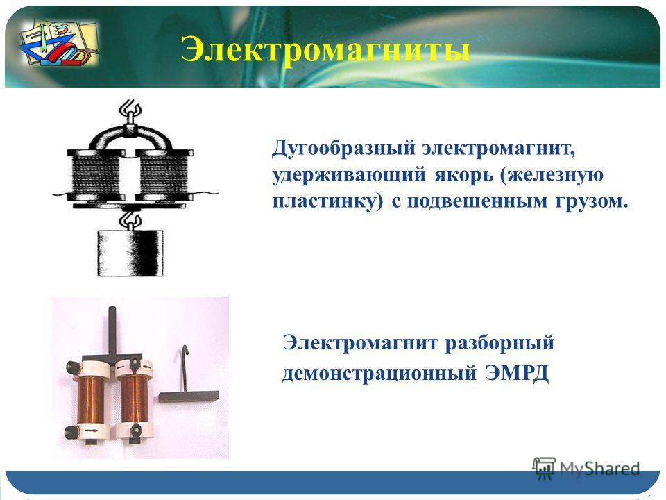 Дугообразный электромагнит, удерживающий якорь (железную пластинку) с подвешенным грузом. Электромагниты Электромагнит разборный демонстрационный ЭМРД