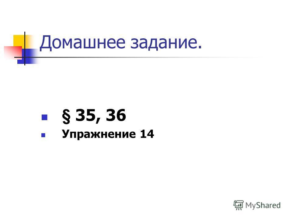 Домашнее задание. § 35, 36 Упражнение 14