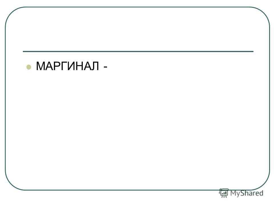 МАРГИНАЛ -