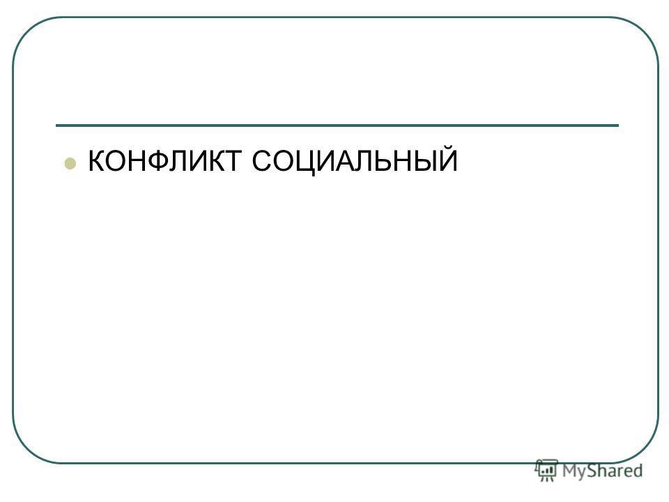 КОНФЛИКТ СОЦИАЛЬНЫЙ