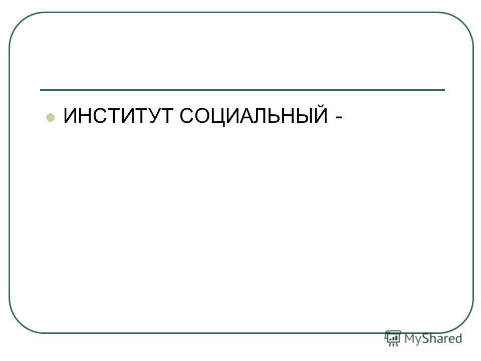 ИНСТИТУТ СОЦИАЛЬНЫЙ -