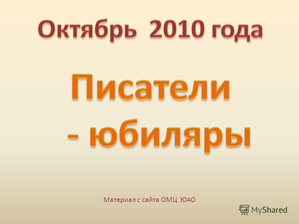 Материал с сайта ОМЦ ЮАО