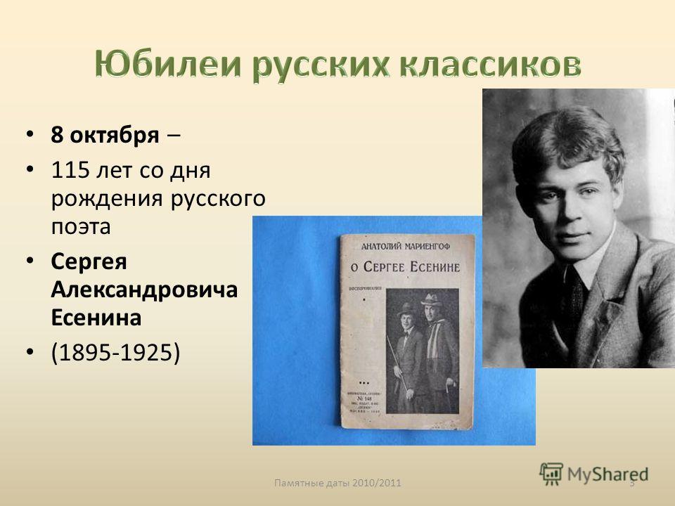 Памятные даты 2010/20113 8 октября – 115 лет со дня рождения русского поэта Сергея Александровича Есенина (1895-1925)