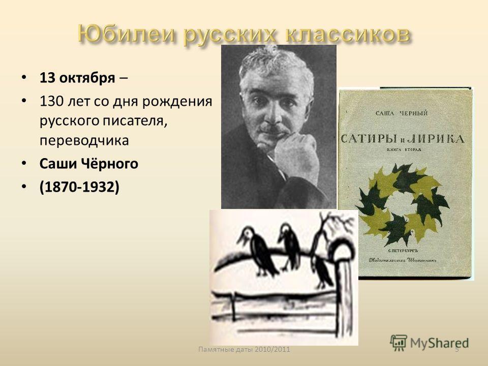 Памятные даты 2010/20115 13 октября – 130 лет со дня рождения русского писателя, переводчика Саши Чёрного (1870-1932)