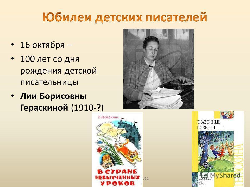 Памятные даты 2010/20116 16 октября – 100 лет со дня рождения детской писательницы Лии Борисовны Гераскиной (1910-?)
