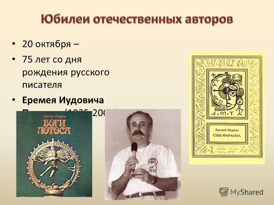 Памятные даты 2010/20117 20 октября – 75 лет со дня рождения русского писателя Еремея Иудовича Парнова (1935-2009)