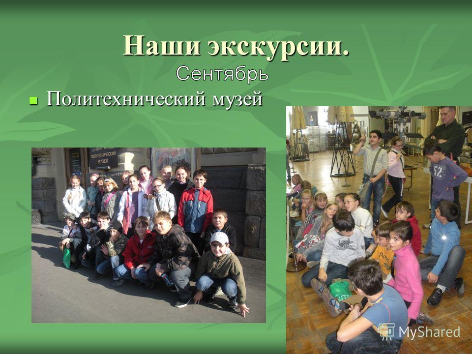 Наши экскурсии. Политехнический музей Политехнический музей