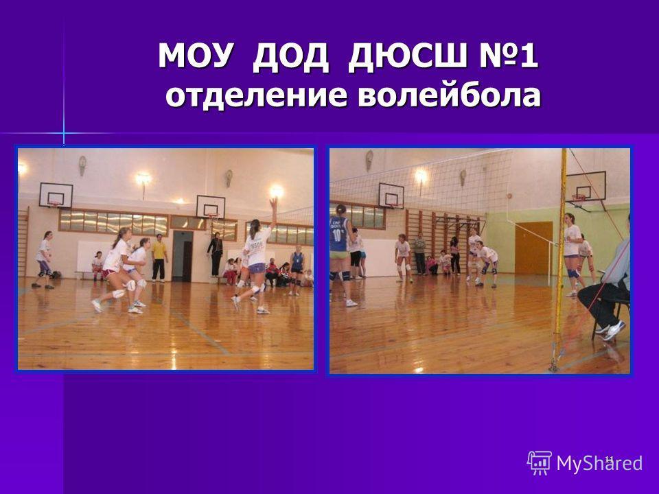 11 МОУ ДОД ДЮСШ 1 отделение волейбола
