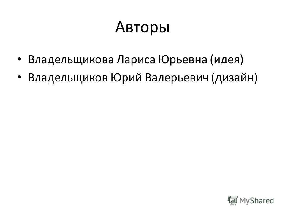 Авторы Владельщикова Лариса Юрьевна (идея) Владельщиков Юрий Валерьевич (дизайн)