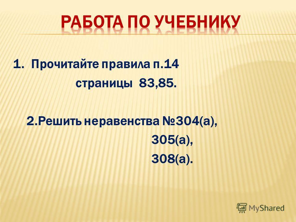 1. Прочитайте правила п.14 страницы 83,85. 2.Решить неравенства 304(а), 305(а), 308(а).