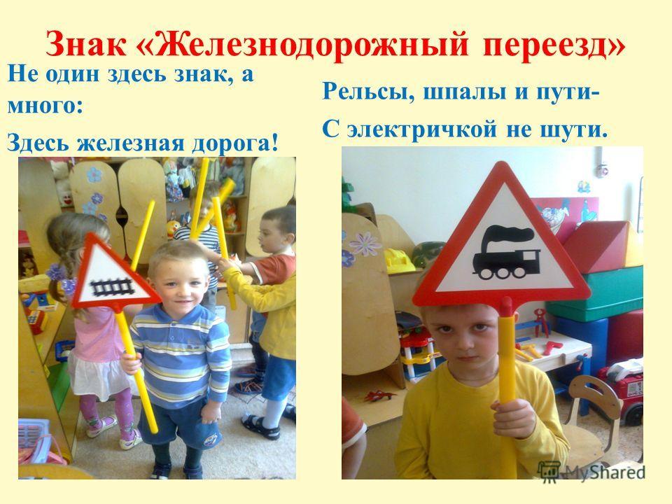 Знак «Железнодорожный переезд» Не один здесь знак, а много: Здесь железная дорога! Рельсы, шпалы и пути- С электричкой не шути.