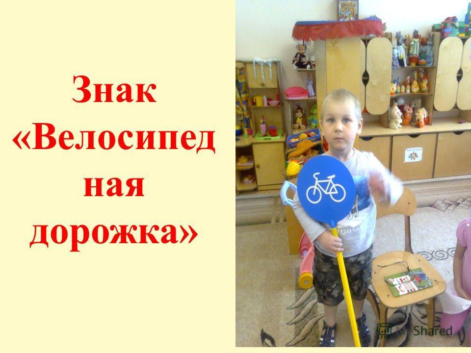 Знак «Велосипед ная дорожка»