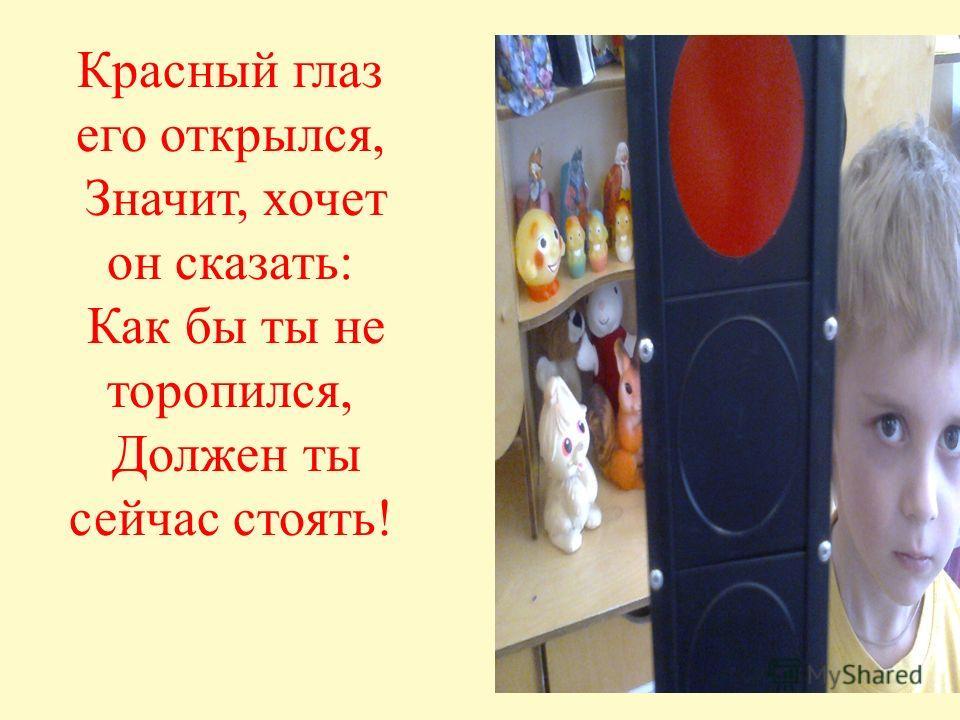 Красный глаз его открылся, Значит, хочет он сказать: Как бы ты не торопился, Должен ты сейчас стоять!