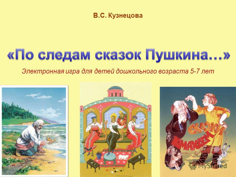 Электронная игра для детей дошкольного возраста 5-7 лет В.С. Кузнецова