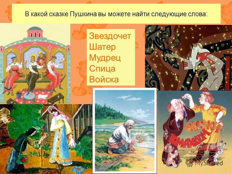 В какой сказке Пушкина вы можете найти следующие слова: Звездочет Шатер Мудрец Спица Войска