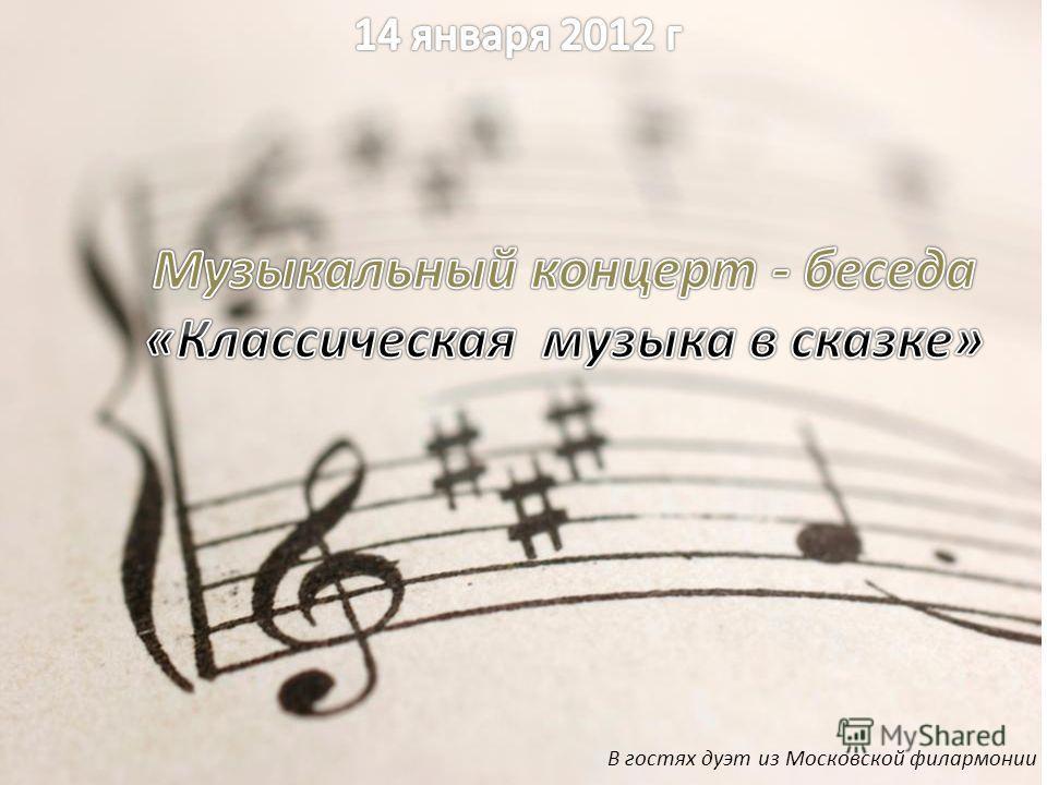 В гостях дуэт из Московской филармонии