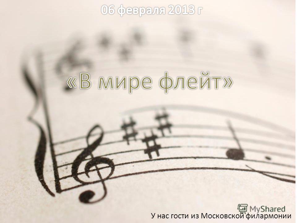 У нас гости из Московской филармонии
