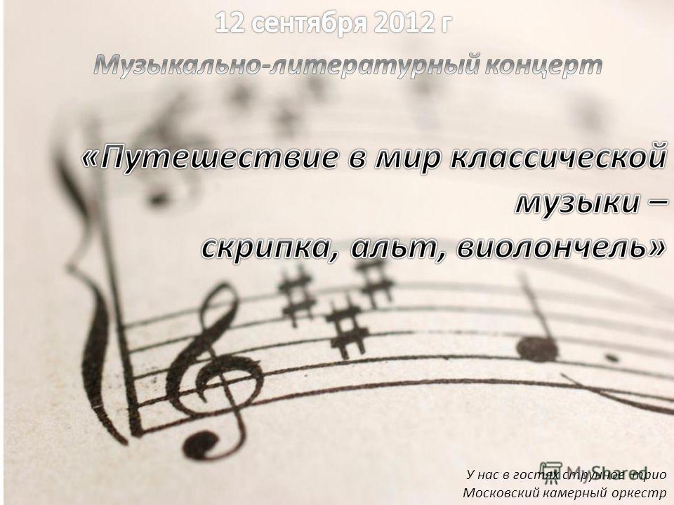 У нас в гостях струнное трио Московский камерный оркестр