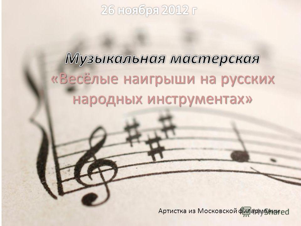Артистка из Московской филармонии