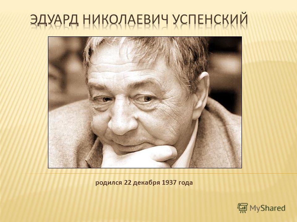 родился 22 декабря 1937 года