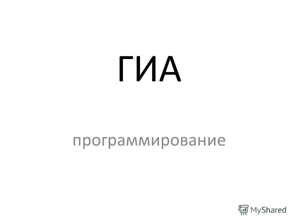 ГИА программирование