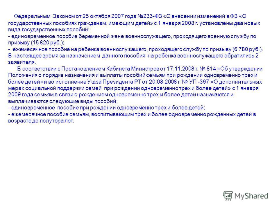 Федеральным Законом от 25 октября 2007 года 233-ФЗ «О внесении изменений в ФЗ «О государственных пособиях гражданам, имеющим детей» с 1 января 2008 г. установлены два новых вида государственных пособий: - единовременное пособие беременной жене военно
