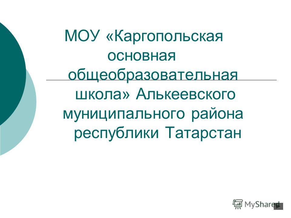 МОУ «Каргопольская основная общеобразовательная школа» Алькеевского муниципального района республики Татарстан