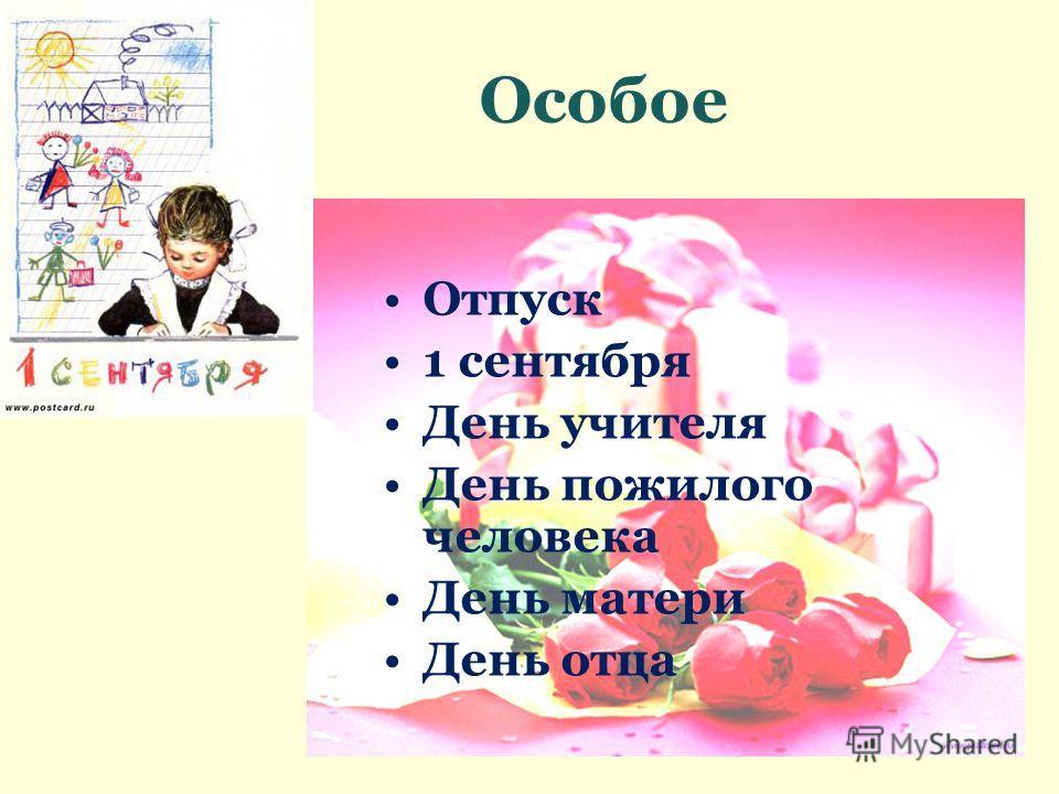 Особое Отпуск 1 сентября День учителя День пожилого человека День матери День отца