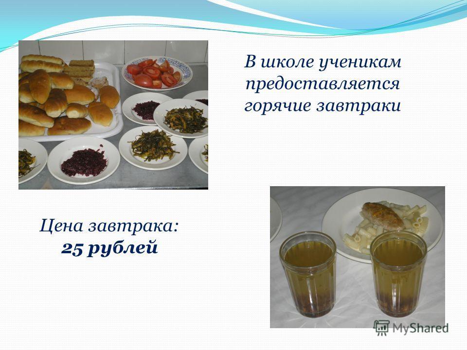 В школе ученикам предоставляется горячие завтраки Цена завтрака: 25 рублей