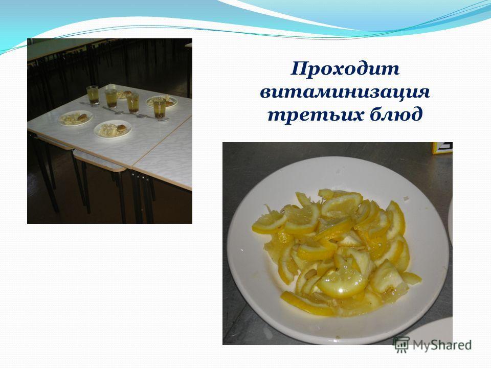 Проходит витаминизация третьих блюд