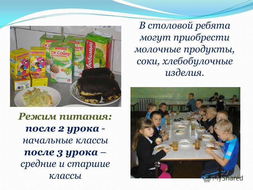 В столовой ребята могут приобрести молочные продукты, соки, хлебобулочные изделия. Режим питания: после 2 урока - начальные классы после 3 урока – средние и старшие классы