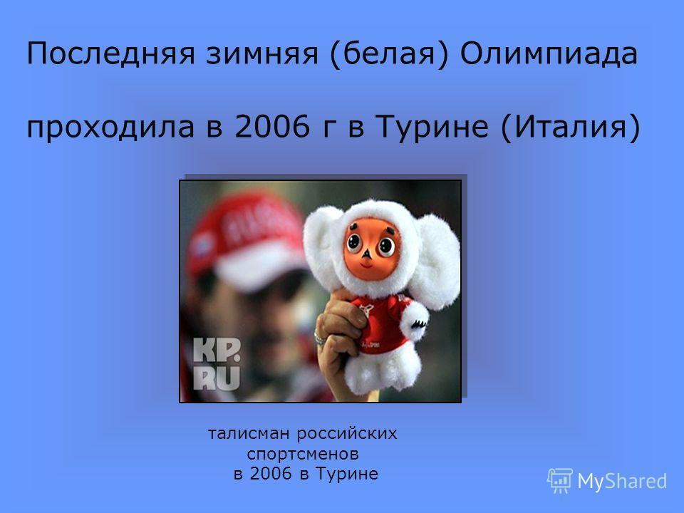 Последняя зимняя (белая) Олимпиада проходила в 2006 г в Турине (Италия) талисман российских спортсменов в 2006 в Турине