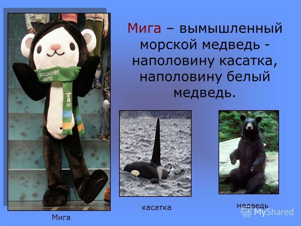 касатка медведь Мига – вымышленный морской медведь - наполовину касатка, наполовину белый медведь. Мига